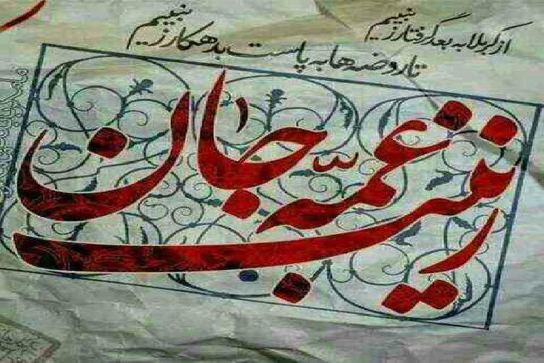 صلوات خاصه حضرت فاطمه زهرا سلامالله