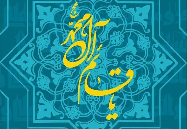 edalat gostari 1 - عدالت گستری امام زمان(عج)