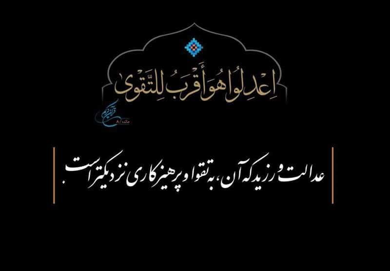 edalat gostari 4 - عدالت گستری امام زمان(عج)