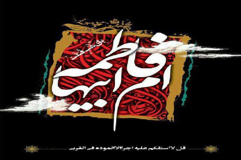 photo 2016 03 12 18 49 01 - شعر السلام علیک یا فاطمه الزهرا