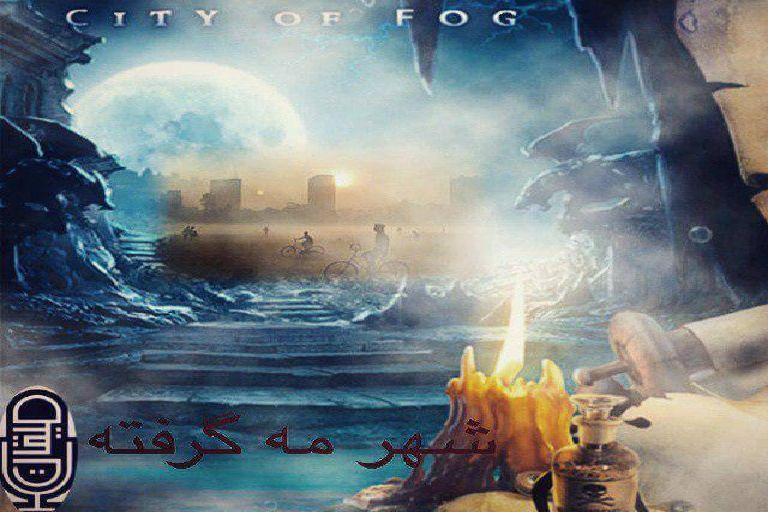 دانلود کامل داستان شهر مه گرفته