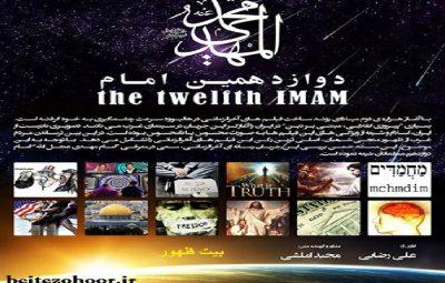 مستند دوازدهمین امام به زبان فارسی