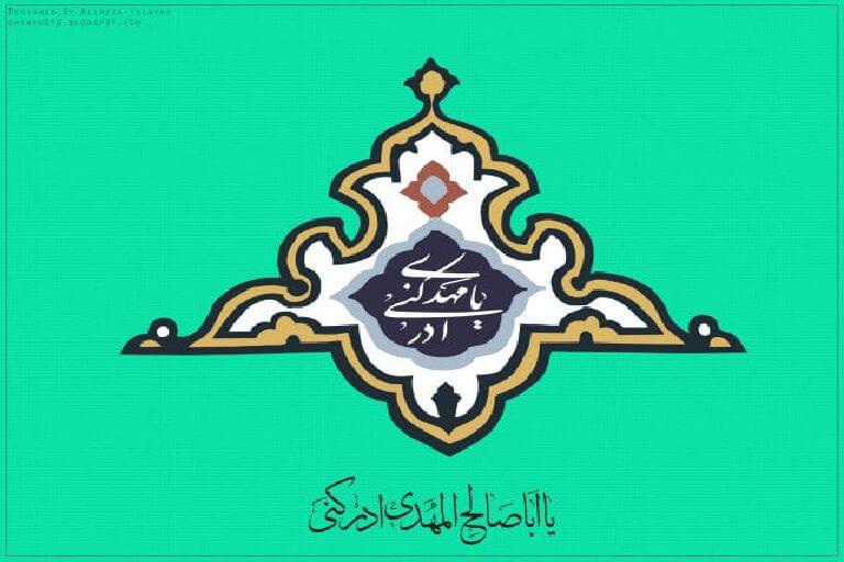 phoca thumb l emam zaman 226 - اشعار در مدح امام زمان (عج)