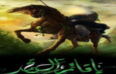 داستان های امام زمان(عج)-بیت ظهور