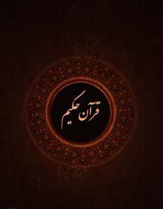 کتاب قرآن حکیم همراه شرح آیات منتخب
