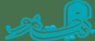 داستان و احادیث حضرت مهدی امام زمان | اهل بیت، داستان مذهبی، متن مهدوی ، گرافیک مذهبی،کلیپ های مذهبی، دعا و ادعیه،سخن بزرگان