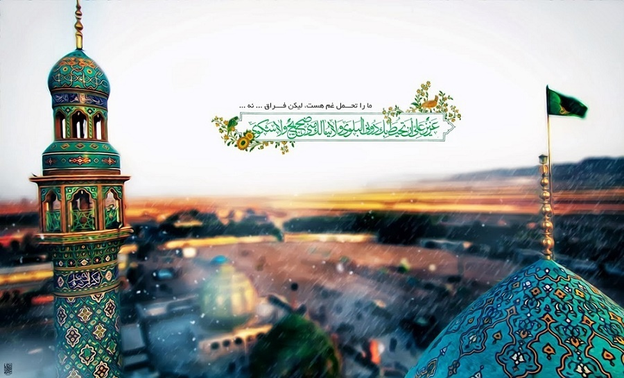 مسجد مقدس جمکران 16 - اشعار حضرت مهدی
