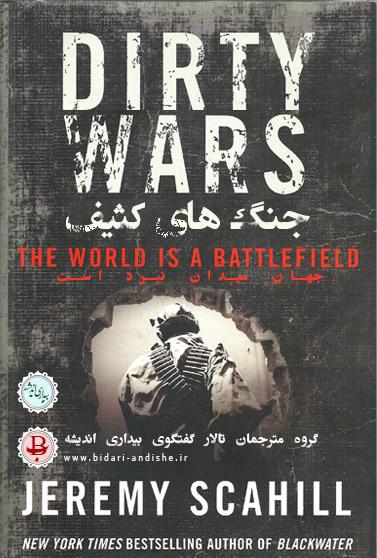 031 - دانلود مستند جنگ های کثیف با زیرنویس فارسی