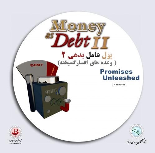 Money as Debt II Bidari Andishe Poster1 - مستند پول،عامل بدهی 2 وعده های افسارگسیخته