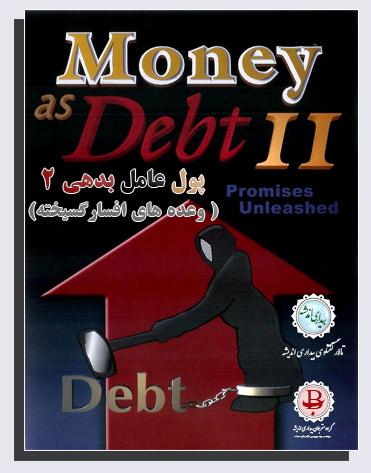 Money as Debt II Bidari Andishe Poster2 - مستند پول،عامل بدهی 2 وعده های افسارگسیخته