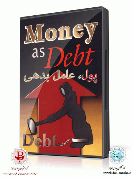 Money as Debt Poster1 - دانلود مستند پول عامل بدهی با زیرنویس فارسی