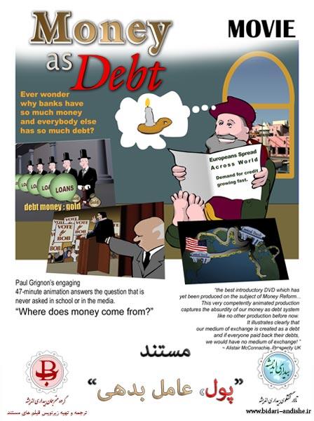 Money as Debt Poster2 - دانلود مستند پول عامل بدهی با زیرنویس فارسی