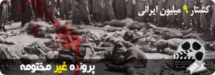 Parvande Gheire makhtume Poster - دانلود مستند پرونده غیر مختومه با لینک مستقیم