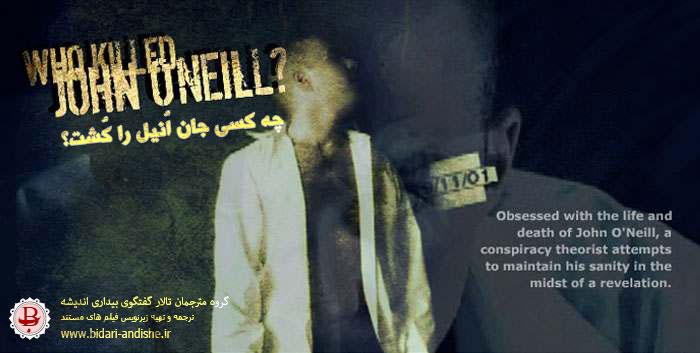Poster Who Killed John ONeill - دانلود مستند چه کسی جان اُنیل را کشت