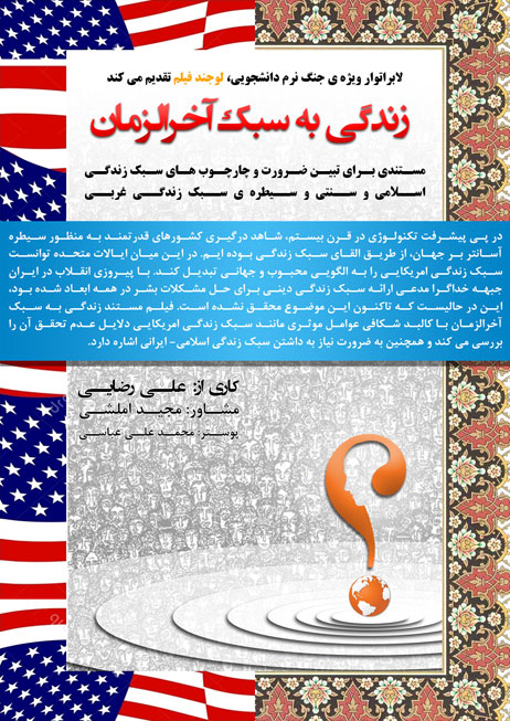 Poster Zendegi Be Sabke Akharozaman Last Edition - دانلود مستند زندگی به سبک آخرالزمان با لینک مستقیم