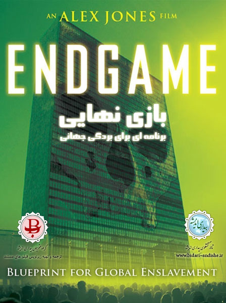 endgame - دانلود مستند بازی نهایی با زیرنویس فارسی
