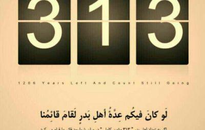 313 یار امام مهدی