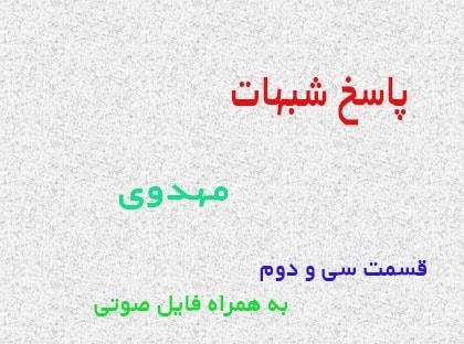 پاسخ شبهه مهدی شیعیان بدون هیچ سبب و بهانه ای مردم را می کشد