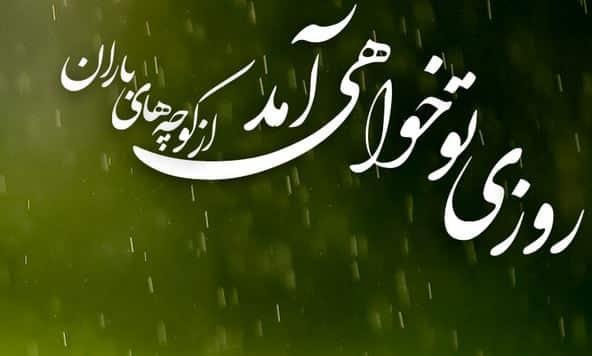 rejat alefbaye mahdaviyat1 - رجعت در کتاب الفبای مهدویت