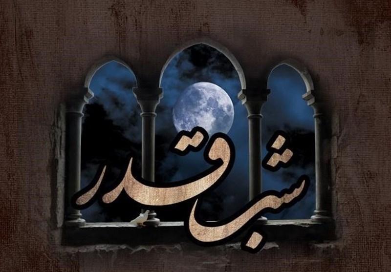 شب قدر و امام زمان(عج),اهمیت شب قدر,رابطه شب قدر با امام زمان,ارتباط سوره قـدر با امام زمان