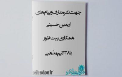 نشر معارف و پیام های اربعین حسینی