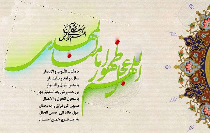 0087 - پاداش هزار شهید برای منتظران امام زمان(عج)