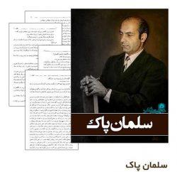 دانلود کتاب صوتی سلمان پاک