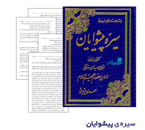 11 - دانلود کتاب صوتی سیره ی امام علی + پخش انلاین