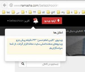 110 300x252 - ویدیو مذهبی منتخب بیت ظهور از نگاه مردم