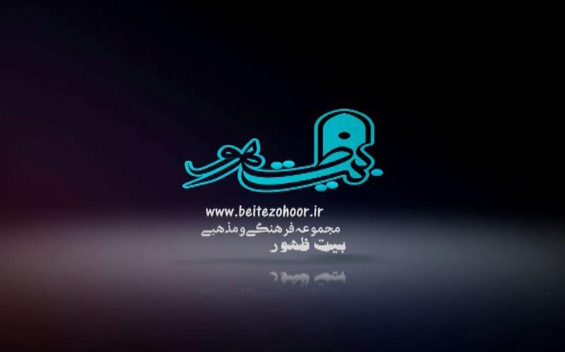 دانلود نماهنگ عاشقانه حسینی