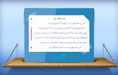 داستان تصویری امام سجاد