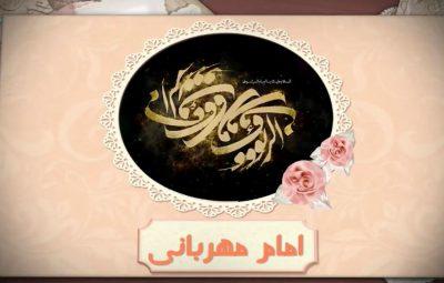 دانلود نماهنگ امام رضا