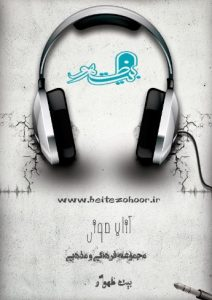 mp3 be 212x300 - دانلود کتاب صوتی صحیفه سجادیه + پخش انلاین