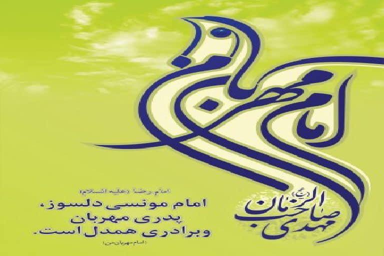emam zaman 57 - راه های شاد کردن قلب امام زمان