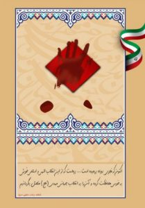 shahid4 209x300 - پوستر شهید رجب حبیبی درح