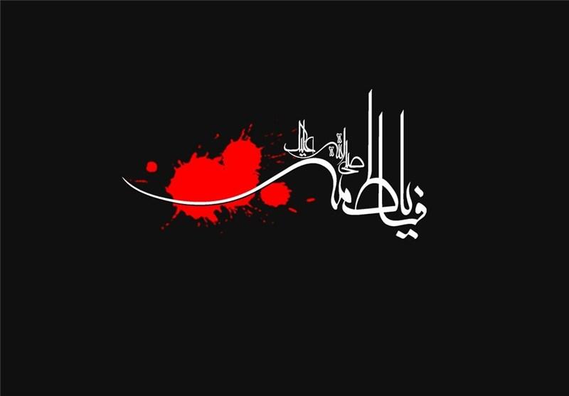 139212261637514962367554 - درد دل هاي امام علی با پیامبر در شهادت حضرت زهرا