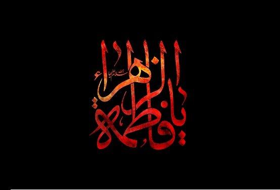 2003734 - درد دل هاي امام علی با پیامبر در شهادت حضرت زهرا