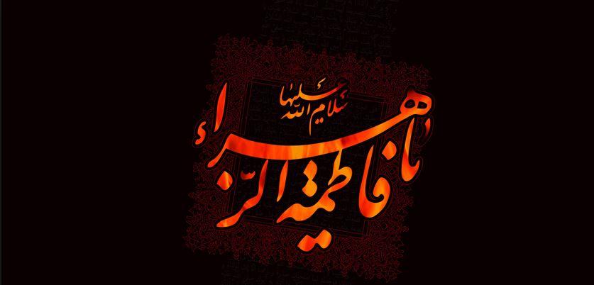 درد دل هاي امام علی با پیامبر در شهادت حضرت زهرا-بیت ظهور
