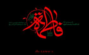 images - چرا کسی حضرت زهرا را یاری نکرد