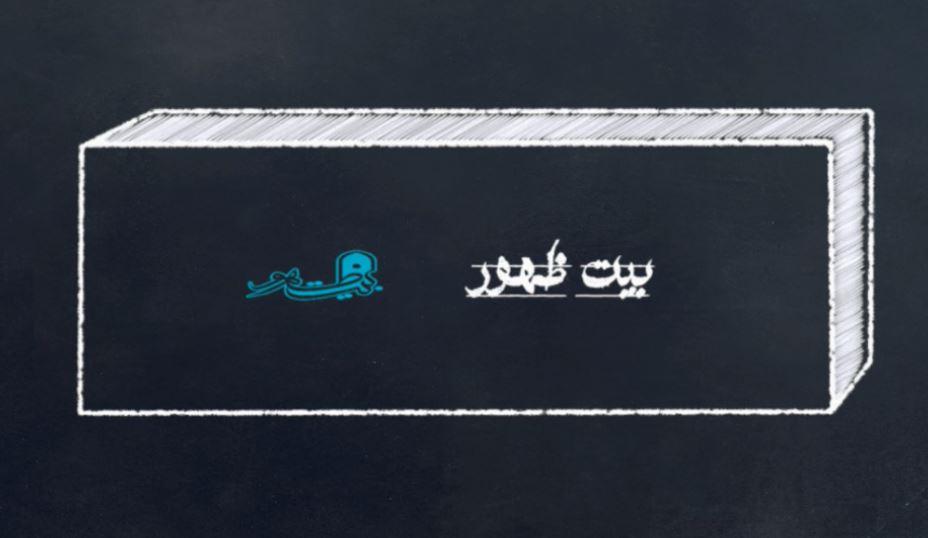 موشن گرافیک نواب خاص امام زمان