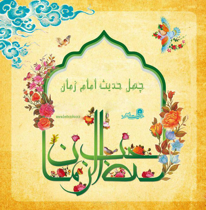 چهل حديث امام زمان (عج)-بيت ظهور-www.beitezohoor.ir