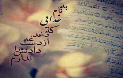 شعر امام زمانی جای كسی هميشه دراين شهر خالی است