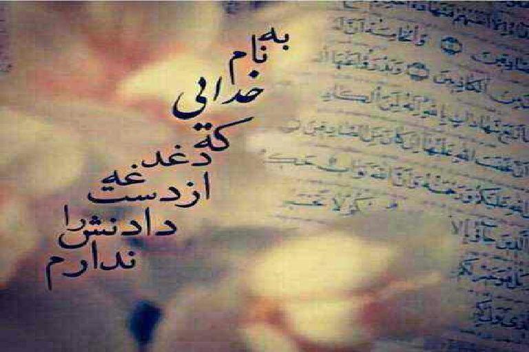 شعر امام زمانی جای کسی همیشه دراین شهر خالی است