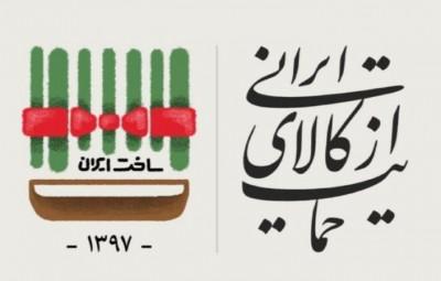 چرا باید محصولات ایرانی بخریم,محصولات ایرانی بخریم, باید محصولات ایرانی بخریم