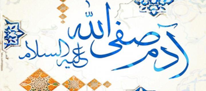 adam - شباهت های امام زمان (عج) با حضرت آدم (ع)
