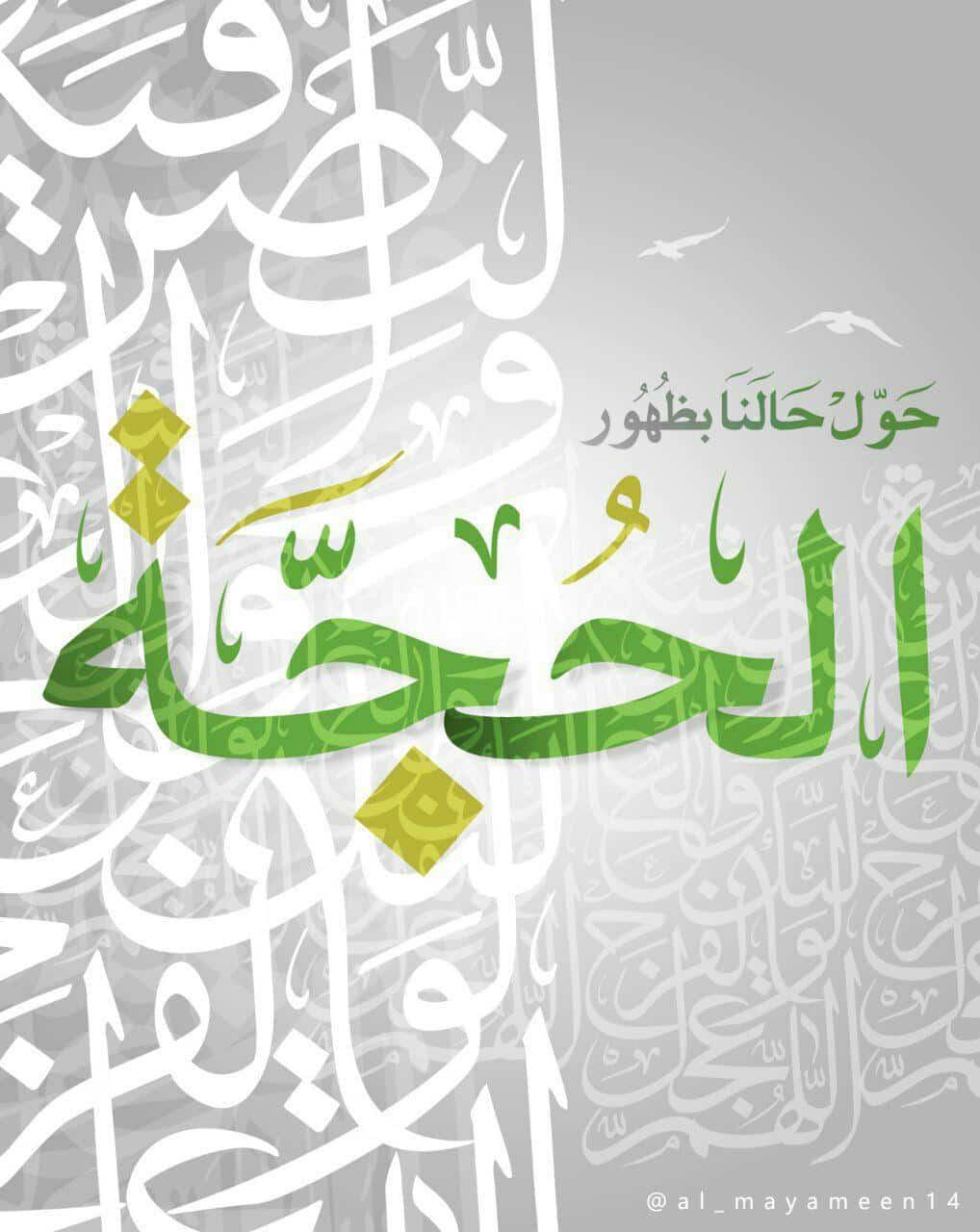 aks emam zaman nowruz 1 - عکس امام زمان و عید نوروز