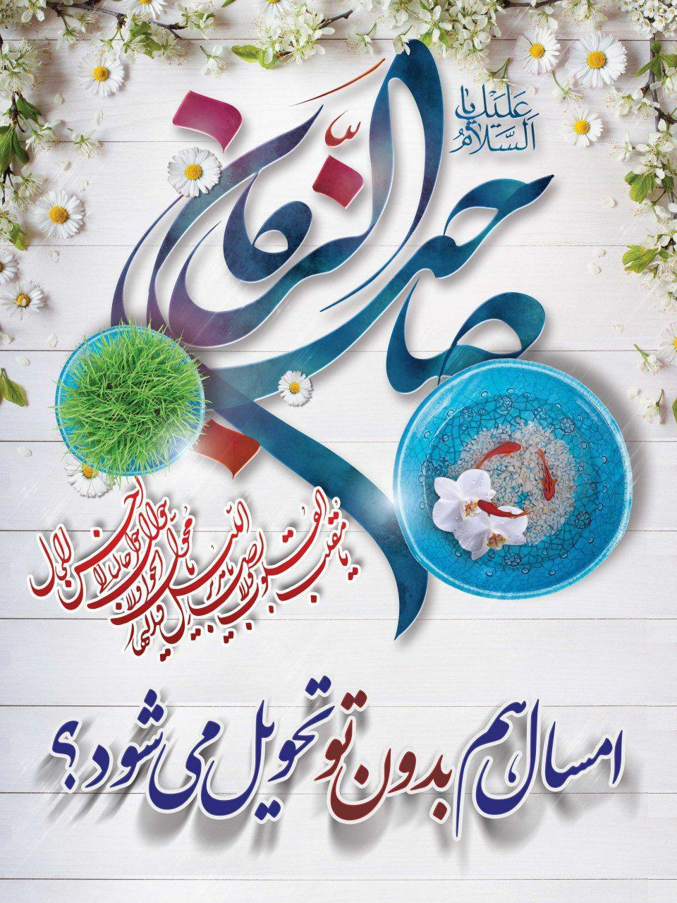 aks emam zaman nowruz - عکس امام زمان و عید نوروز