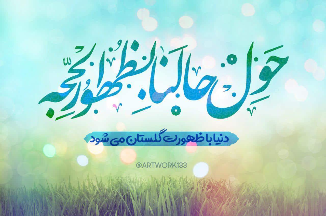 aks profile emam zaman now - عکس پروفایل امام زمان و عید نوروز