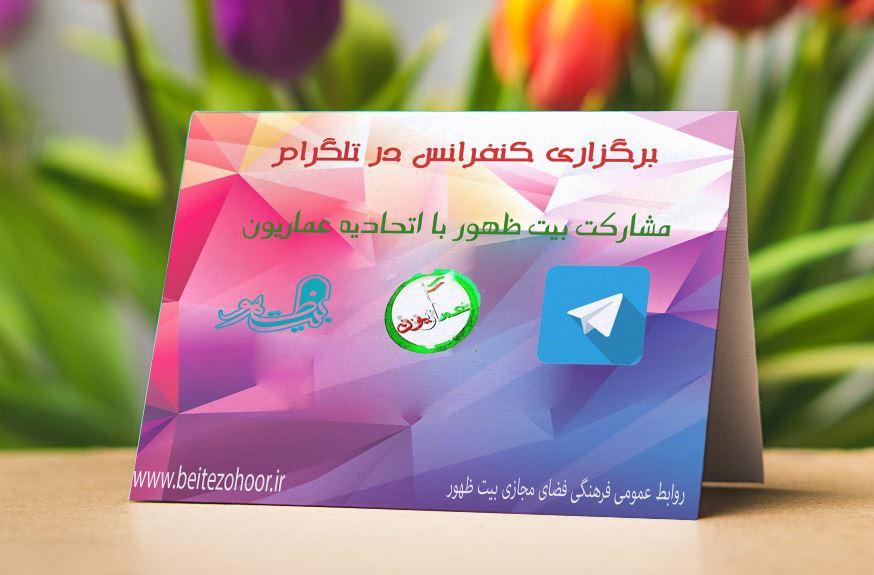برگزاری کنفرانس یمانی وسفیانی در تلگرام