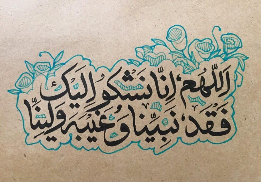 دعای سفارش شده در زمان غیبت امام زمان و دعای شکایت از غیبت